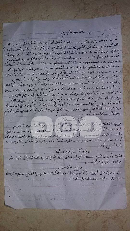 [cml_media_alt id='16491']Egypt torture 3[/cml_media_alt]