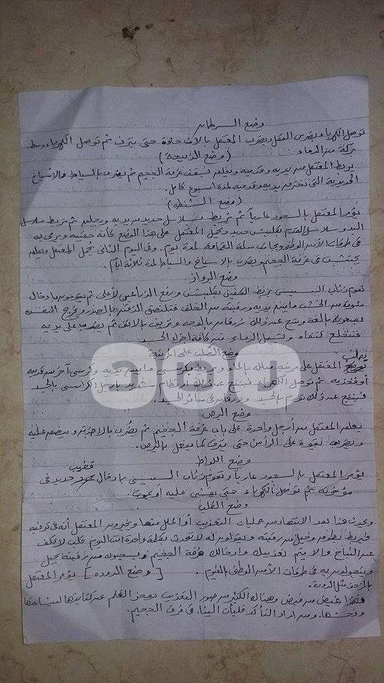[cml_media_alt id='16490']Egypt torture 4[/cml_media_alt]